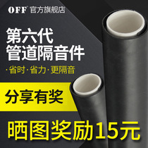110 soundproof cotton sewer toilet mute King toilet sewer pipe cotton insulation blankets insulation materials