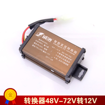 Electric car converter 48V60v64v72v to 12V 10A battery car conversion voltage power supply universal