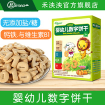 Growing baby digital biscuits baby snacks baby food without adding white sugar salt 7 months