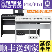 Yamaha electric piano 88 key weight p48b electronic digital piano professional adult children beginner Portable Electric Steel