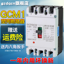 Molded case circuit breaker 3P 4P 63A 100A 225A 400A 630A 380V three-phase four-wire air switch