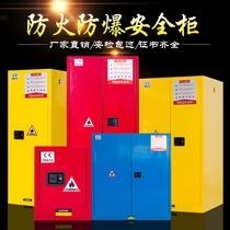 Industrial explosion-proof cabinet Chemical Safety Cabinet pp cabinet dangerous goods storage cabinet flammable and explosive liquid storage cabinet