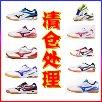 MIZUNO Mizuno clearance table tennis shoes mens shoes shoes breathable non-slip sneakers broken code processing