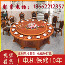 Hotel table large round table electric turntable round table 15 people 20 people hotel commercial revolving banquet Chinese round table
