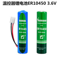 Date lithium battery ER10450 3 6V thermostat smoke sensor air conditioning refrigeration PLC No. 7 AAA electronic