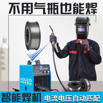 Correo no gas two Paul welding machine one machine 220v small household portable carbon dioxide gas welding machine