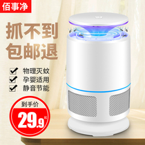 Mosquito lamp household indoor mosquito repellent mosquito repellent anti-mosquito mosquito artifact baby bedroom plug-in mosquito automatic