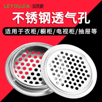 Stainless steel wardrobe ventilation holes decorative cover cabinet ventilation holes ventilation net hardware ventilation vents shoe cabinet ventilation holes cover