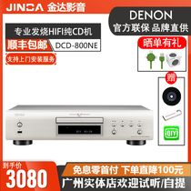 Brand direct supply Denon Denon DCD-800NE fever HiFi pure CD machine professional music player disc machine