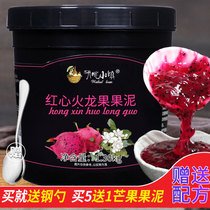 Red heart dragon fruit puree 1 36kg dragon fruit jam dessert sand ice brewed drink drinks shop can be washed to make juice