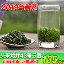 2019 New tea Longjing 43 varieties of high mountain clouds tender green tea sunshine spring tea flavor 250g