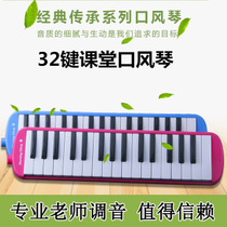 Children adult students 32 key mouth organ beginner classroom teaching delivery pipe professional playing musical instruments
