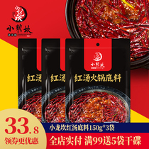 Xiaolongkan red soup pot base material 150g*3 packs Chongqing spicy hot pot base material Sichuan spicy pot seasoning