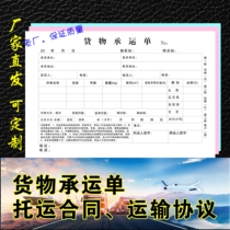 Cash waybill logistics consignment note bill of lading two joint cargo transport agreement signed receipt single carrier single custom