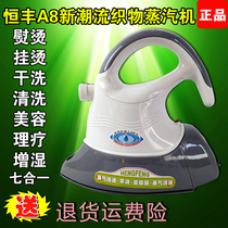 Hengfeng A8 handheld multi-function electric iron household new fashion fabric Steam Machine ironing machine ironing brush Wenfeng