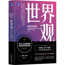 Worldview Modern people must understand the philosophy of science and the history of science (original 3rd edition) (UNITED States) Richard DeWitt Sun Tian Translation Foreign Philosophy Social Sciences Machinery Industry Press Books.