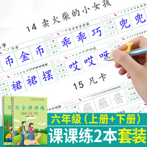 Sixth grade last book next edition Chinese synchronous copybook primary school students writing class recess practice word posts 6th grade practice word posts step 2018 Human teaching version can be used repeatedly reused