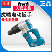 Shanghai Hushouding torque electric wrench T1000A adjustable steel structure railway bridge power machinery petrochemical.
