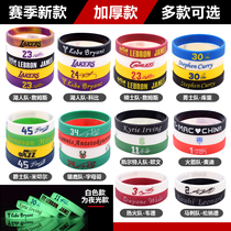 James basketball bracelet male sports silicone luminous bracelet Kobe Lakers Owen Durant All Star nba