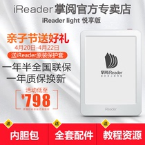 (Light high with Yue enjoy edition)palm reading iReader Light e-book reader 6-inch electronic paper book ink screen R6003 send gifts to send children to read books