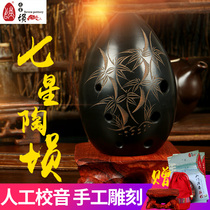 Seven Stars 埙 eight hole pear-shaped beginner adult introductory practice pottery 演奏 playing 埙 self-taught ethnic musical instrument Ocarina Sheng