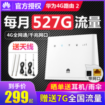 Huawei b311as-853 card 4G wireless router 2 with network port unlimited traffic full Netcom telecom Unicom mobile portable WiFi to Wired car CPE industrial grade b315s