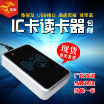 Contactless IC card reader parking card card issuer internet cafe membership card reader USB interface
