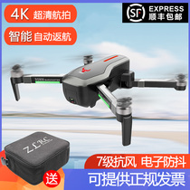 Professional brushless ultra-clear 4K UAV aerial HD adult remote control aircraft GPS smart return long life