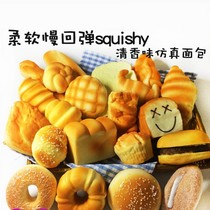 Soft food decompression simulation bread toy soft fragrant cake birthday vent can pinch photography toast leave
