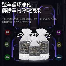 Car new car car in addition formaldehyde car activated carbon package deodorization deodorization carbon bag supplies bamboo charcoal bag