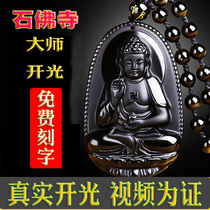 Open Obsidian Natal Buddha pendant big day as a necklace amulet men and women black stone Buddha statue Amitabha