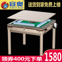 Xuanao intelligent mahjong machine automatic dining table dual-use household electric roller coaster free push brand four mute machine Ma