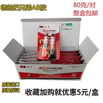 Genuine Deyi put Bros high strength AB glue acrylic AB glue Bros ab glue DY-J37 80g