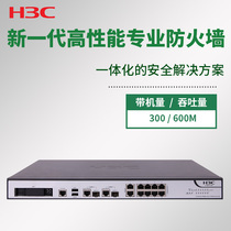 Huasan H3C F100-C-G2 Next-generation professional firewall routing gateway with 300 units to support SSL