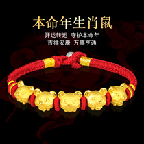 Year of the rat transfer beads bracelet female braided red rope gold Wufu rat zodiac gift benjiao male year of the rat little gold rat