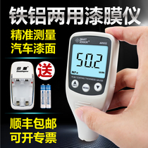 Shima AR932 coating thickness gauge paint diaphragm galvanized coating thickness measuring instrument automotive paint surface detector
