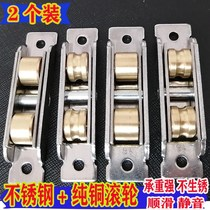 Old-fashioned plastic steel stainless steel she pulley pure copper silent wheel push-pull door track roller load-bearing translation slide wheel.