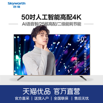 Skyworth Skyworth 50s1yp 50 inch 4K ultra clear Smart Network WIFI flat panel LCD TV