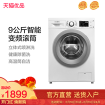 Midea MG90V150WD 9 kg intelligent Inverter drum Washing machine home mute fully automatic