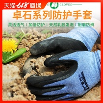 Gardening gloves labor insurance anti-bar waterproof thickening breathable flower gloves wear-resistant non-slip anti-stab protection garden planting