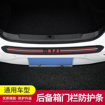 Special Chevrolet Myrebo modified carbon fiber rear guard box door sill door pedal decorative protective stickers.