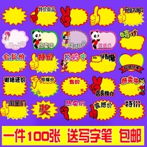 Price label card goods explosion stickers new net saffron supermarket clothing store brand special fruit shop price card