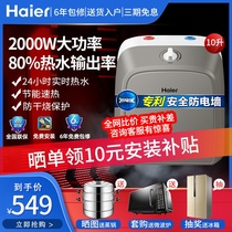 Haier ES10U hot small kitchen po household water storage type 10 L L speed hot water heater on the kitchen