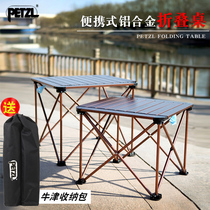 Folding table simple portable outdoor light line pendulum folding metal table outdoor camping party table