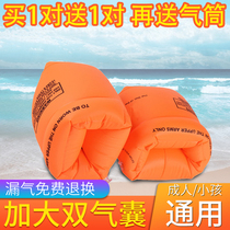 Floating ring floating sleeve adult childrens arm ring adult buoyancy equipment arm sleeve arm floating arm ring floating swimming ring