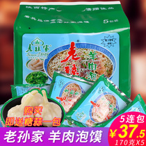 Old Sun home mutton Bao Shaanxi specialty food Xian Muslim street snacks convenient fast food 5 with 850g