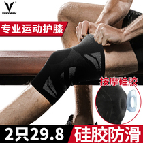 Dynamic sports knee protection men and women thin fitness deep squat basketball running guard half moon board injury professional summer