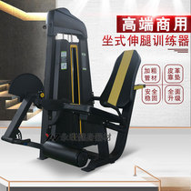 Sitting leg trainer commercial gym local leg muscle training indoor fitness sitting kick