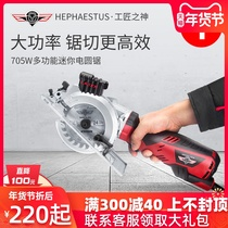 Electric circular saw portable saw cutting machine woodworking cutting saw household electric saw small multi-function table saw electric circular saw