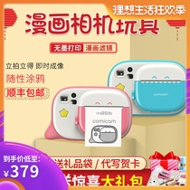 Chick rainbow camera childrens gift toys can be photographed printable male and female birthday gift cartoon camera